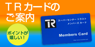 家具情報(ポイントカード)