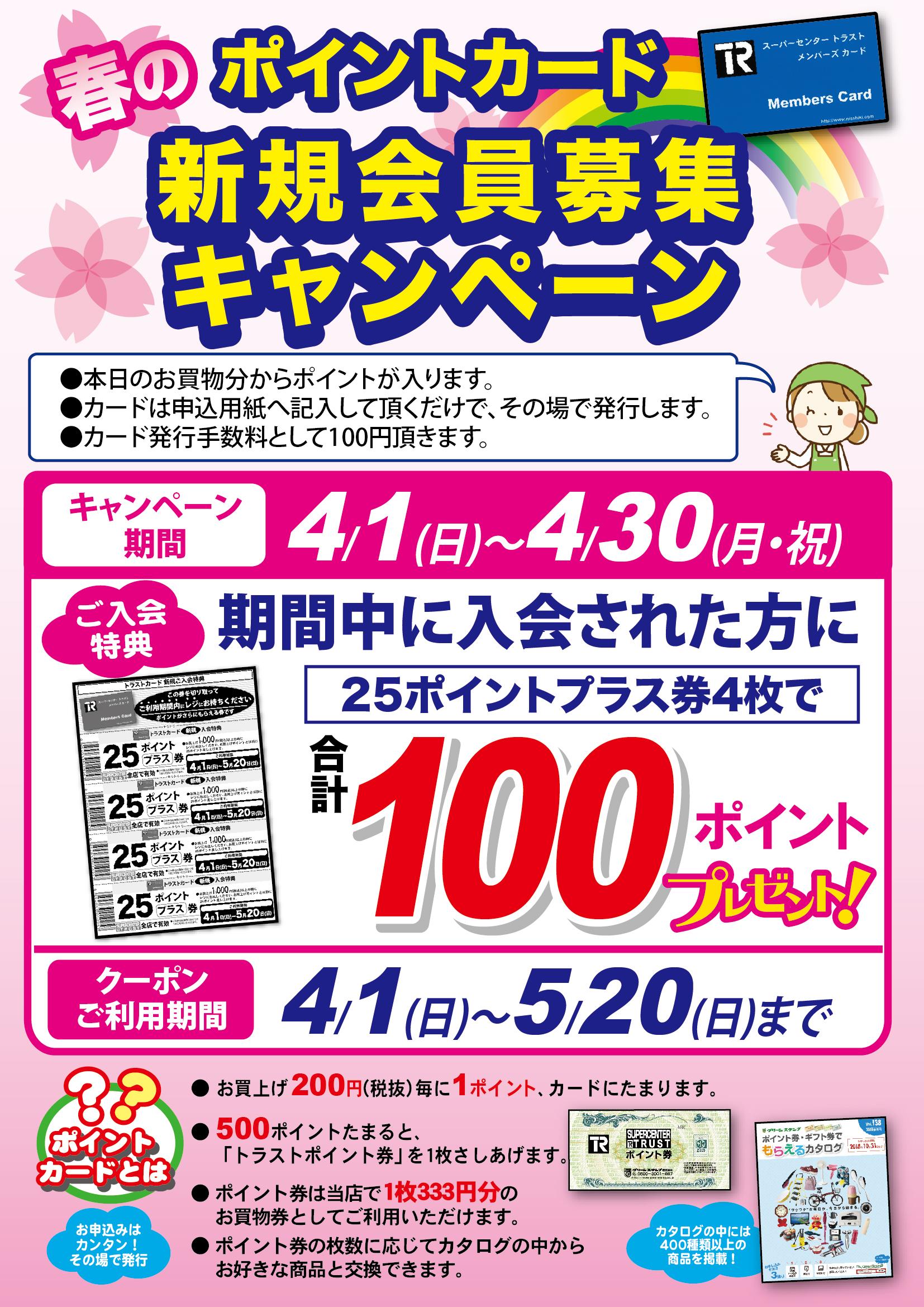 春のトラストポイントカード会員新規募集キャンペーン!!