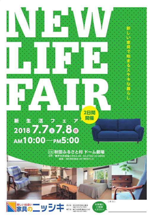 家具のニッシキ 新生活フェア開催!(7月7日~8日)