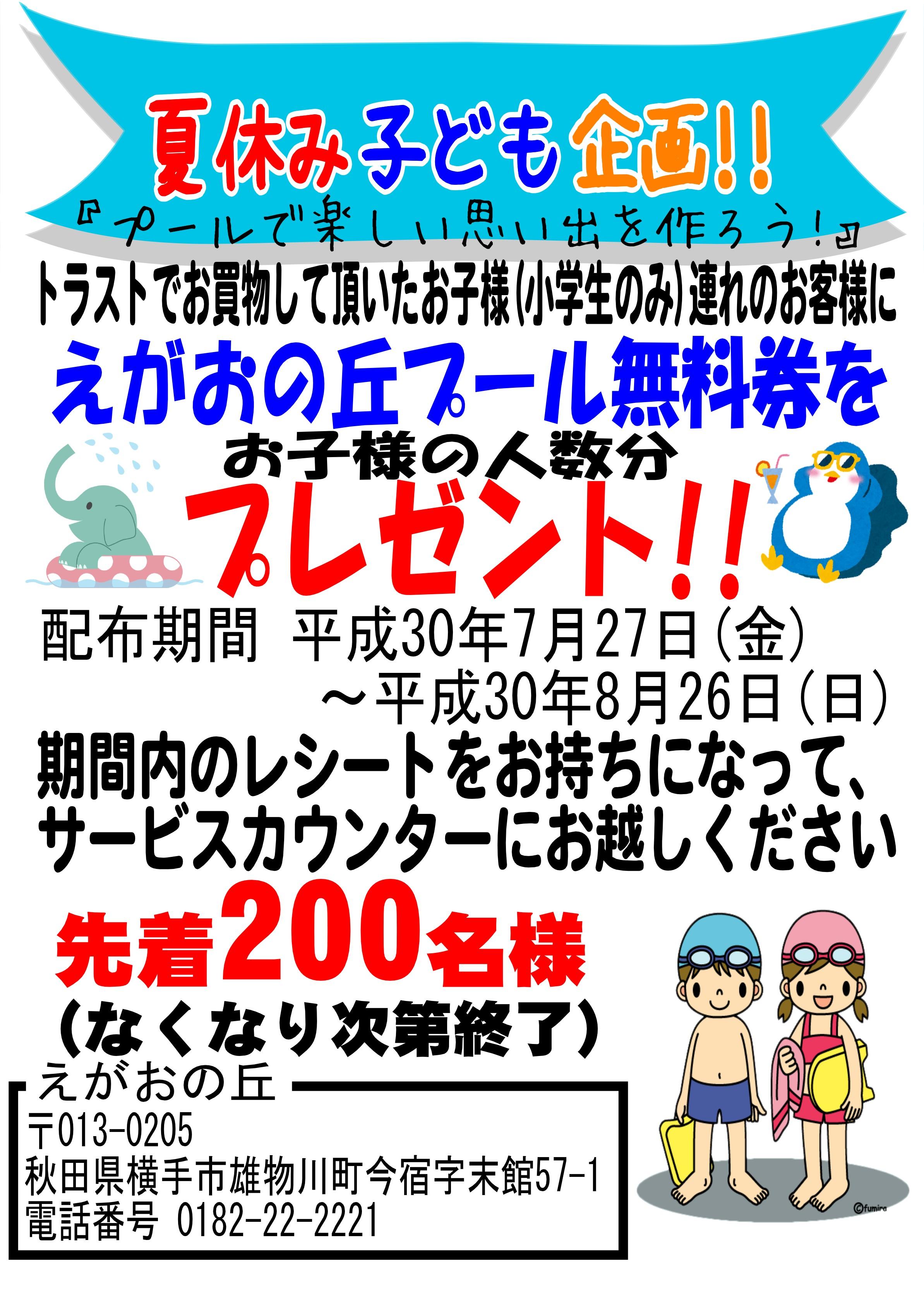 トラスト雄物川店 夏休み子ども企画!!(7月27日~8月26日)