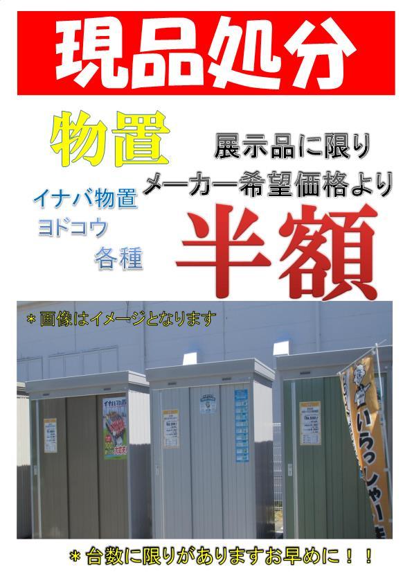 【ホームセンターハッピー】各種物置(展示品)、お求めやすい価格でご提供中!