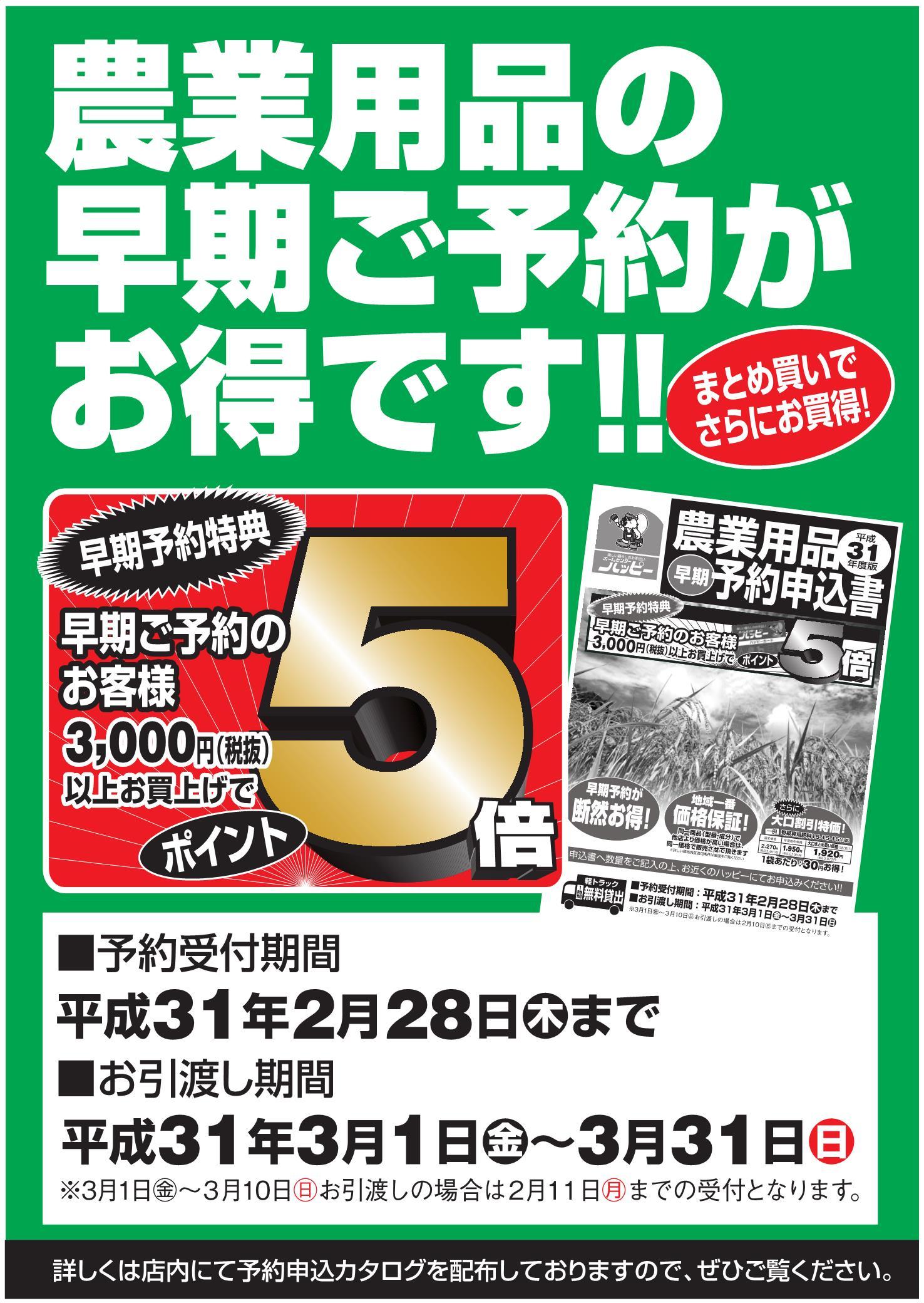 【ホームセンターハッピー全店】平成31年度農業用品早期予約開始のお知らせ