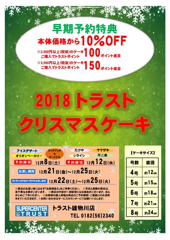 【トラスト雄物川店】クリスマスケーキ早期予約受付中