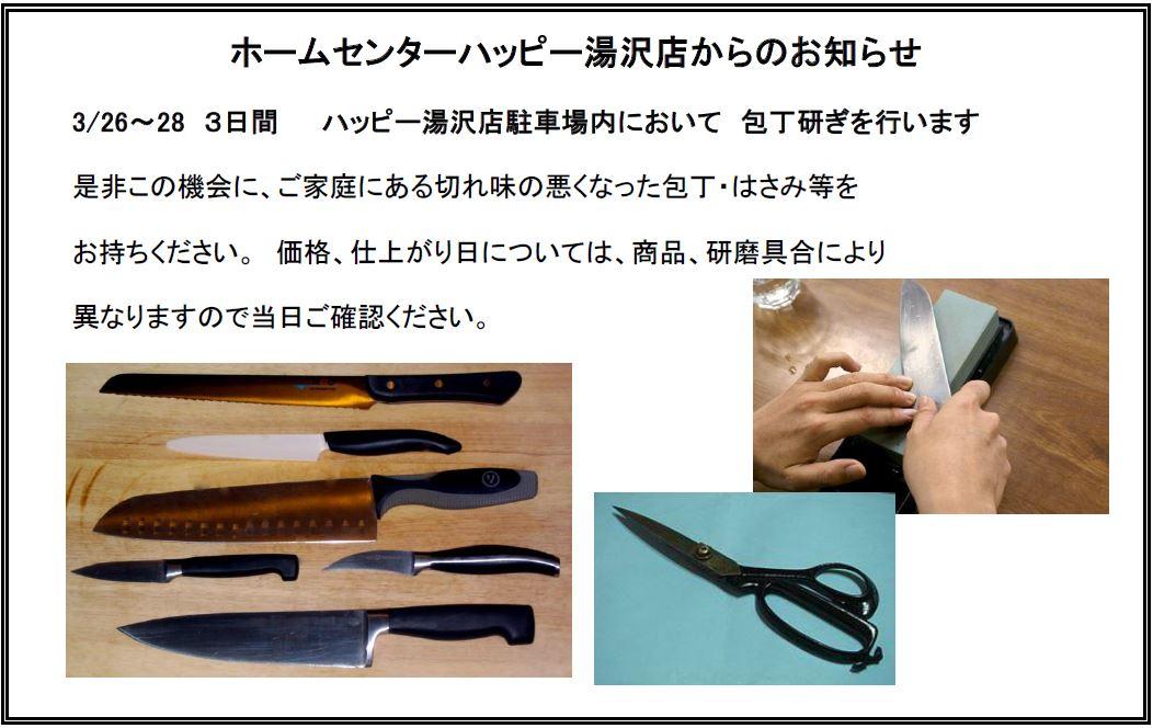 【ハッピー湯沢店】包丁研ぎイベントのお知らせ