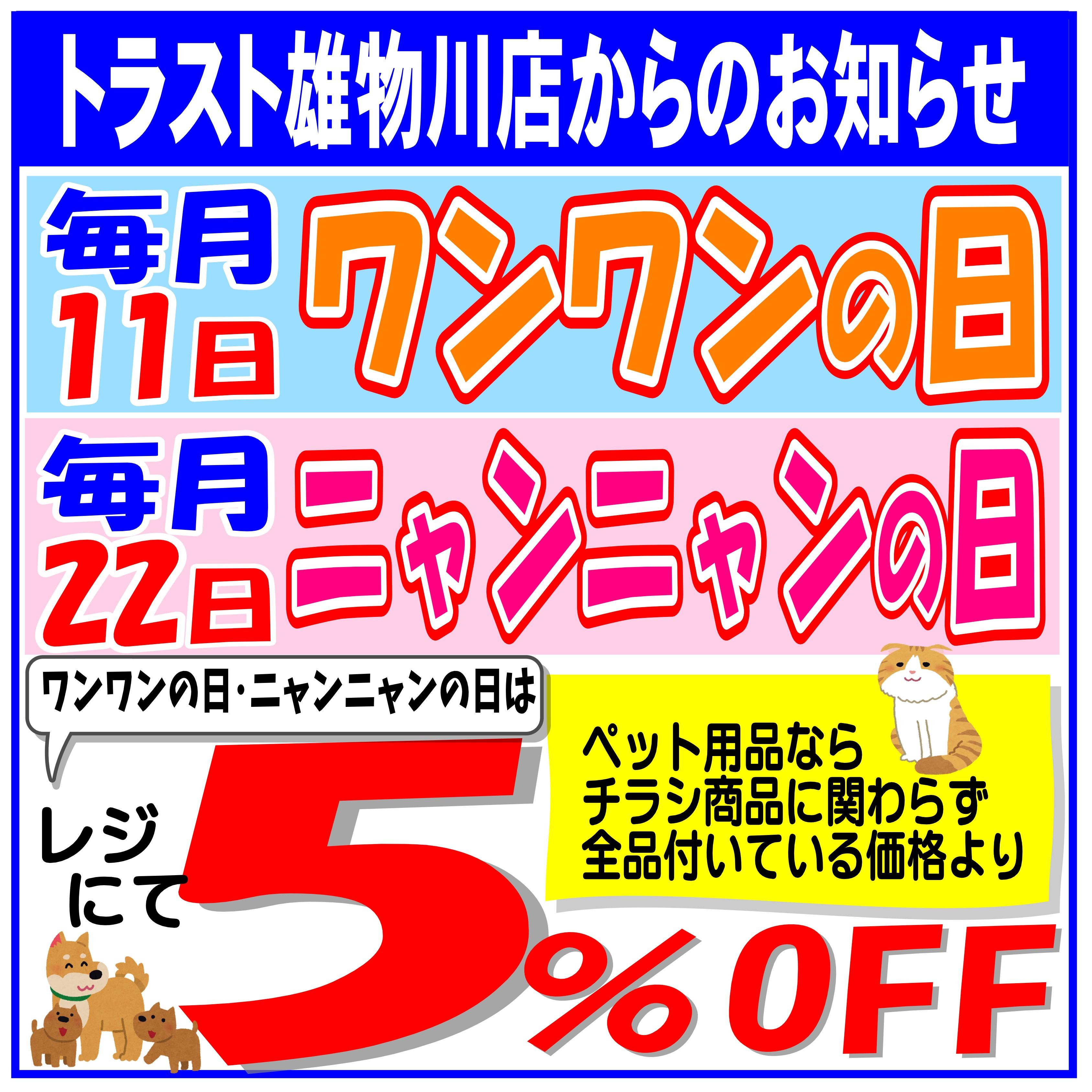 【トラスト雄物川店】毎月11日・22日はワンワンの日・ニャンニャンの日
