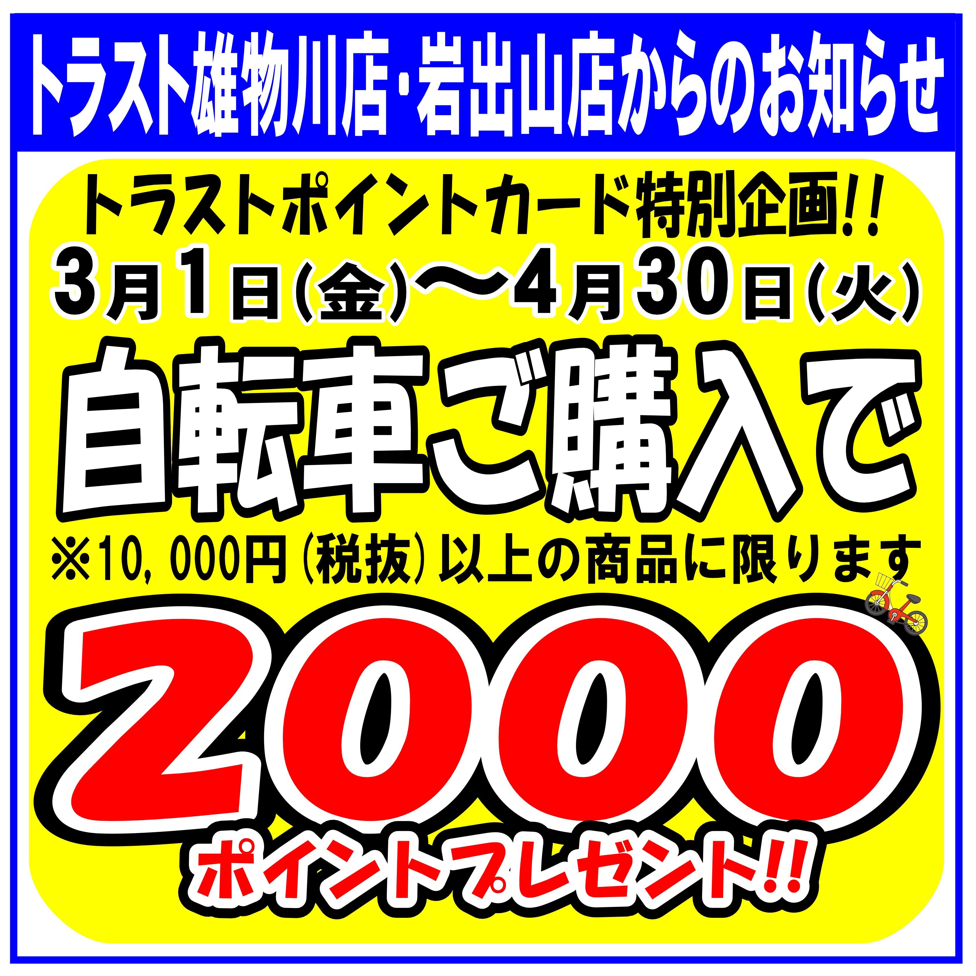 【スーパーセンタートラスト各店】自転車ご購入でポイントプレゼント!!