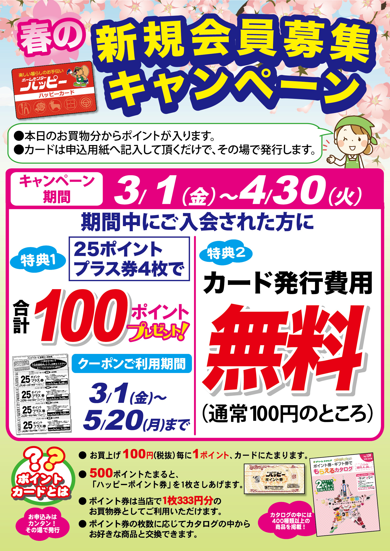 【ハッピー各店】春のポイントカード入会キャンペーン!!