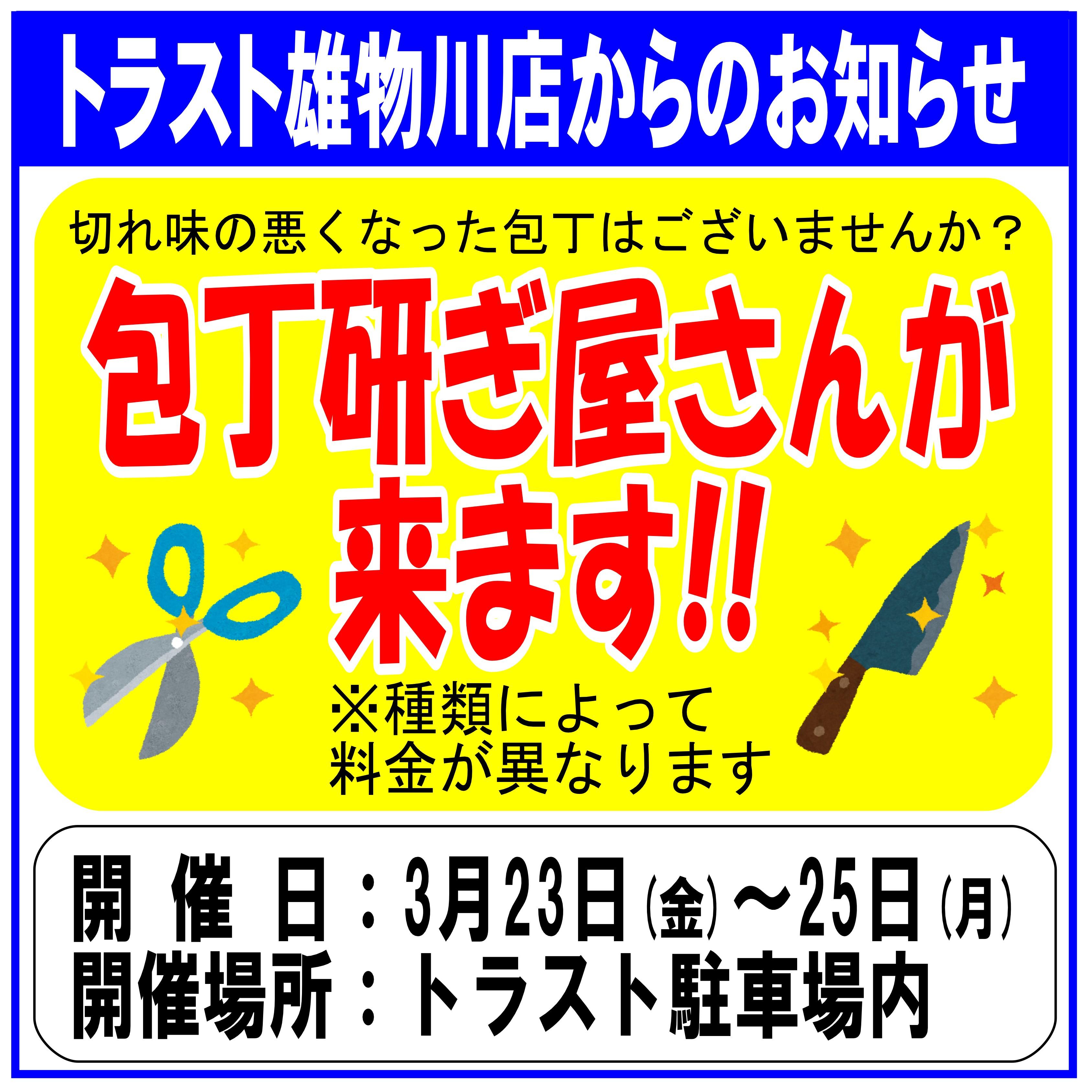 【トラスト雄物川店】包丁研ぎ屋さんがやってきます!!