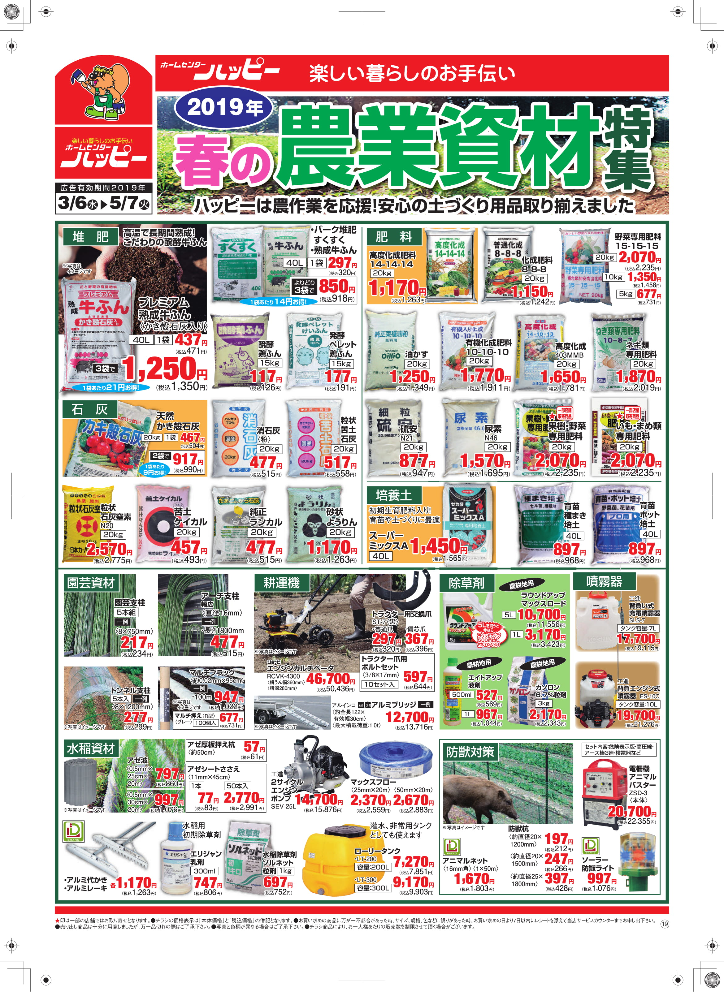 【ホームセンターハッピー各店】春の農業資材・資材フェア!!