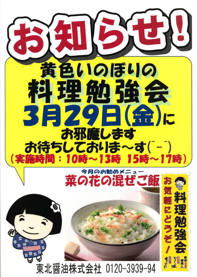 【トラスト雄物川店】東北醤油のお料理勉強会開催のお知らせ