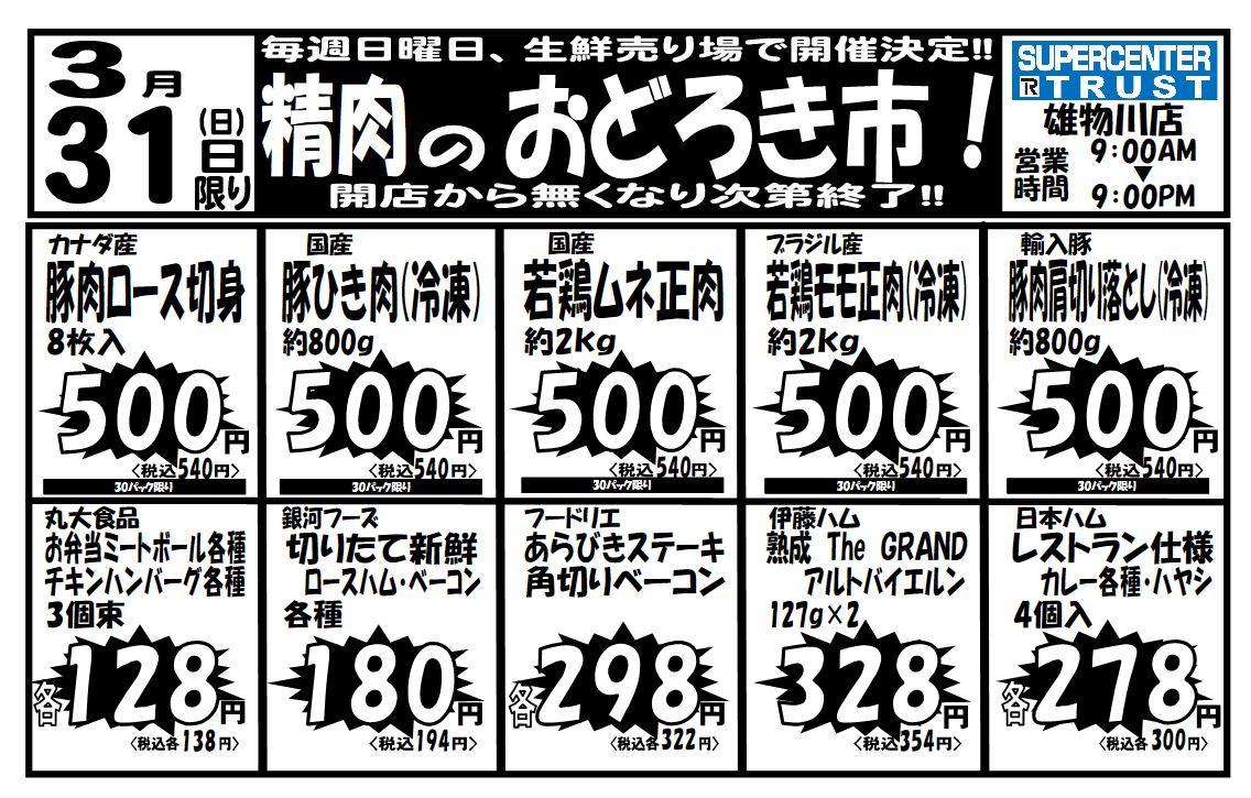 【トラスト雄物川店】3月31日は精肉のおどろき市!!