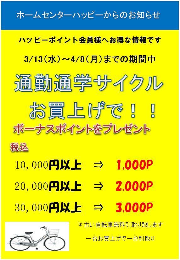 【ホームセンターハッピー各店】通勤・通学サイクルお買上げでポイントプレゼント!!