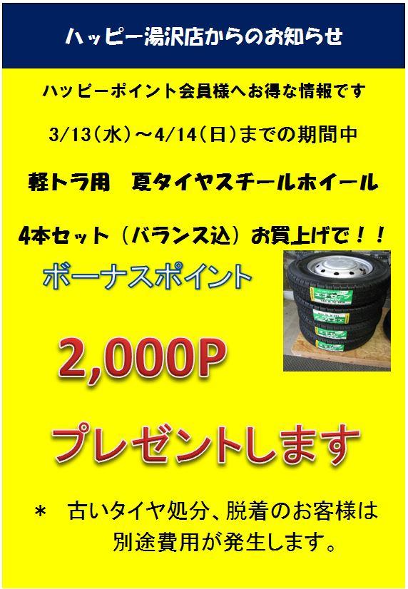 【ハッピー湯沢店】軽トラ用タイヤ4本セットお買上げでポイントプレゼント!!