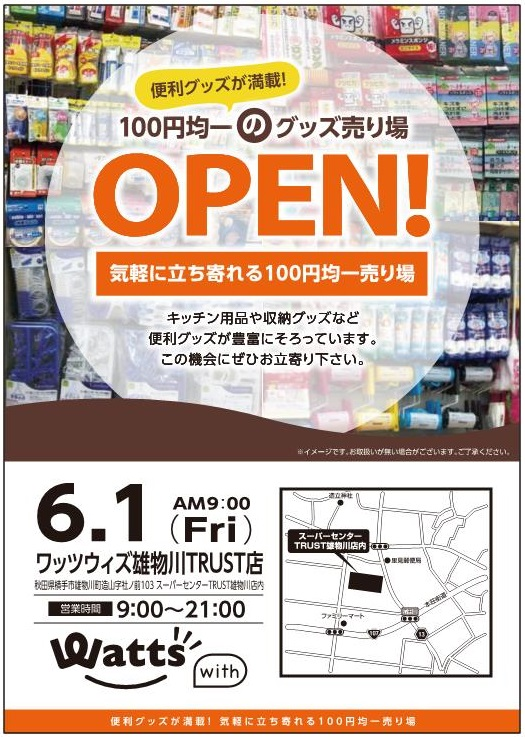 トラスト雄物川店 100円均一ショップ 6月1日オープン!!