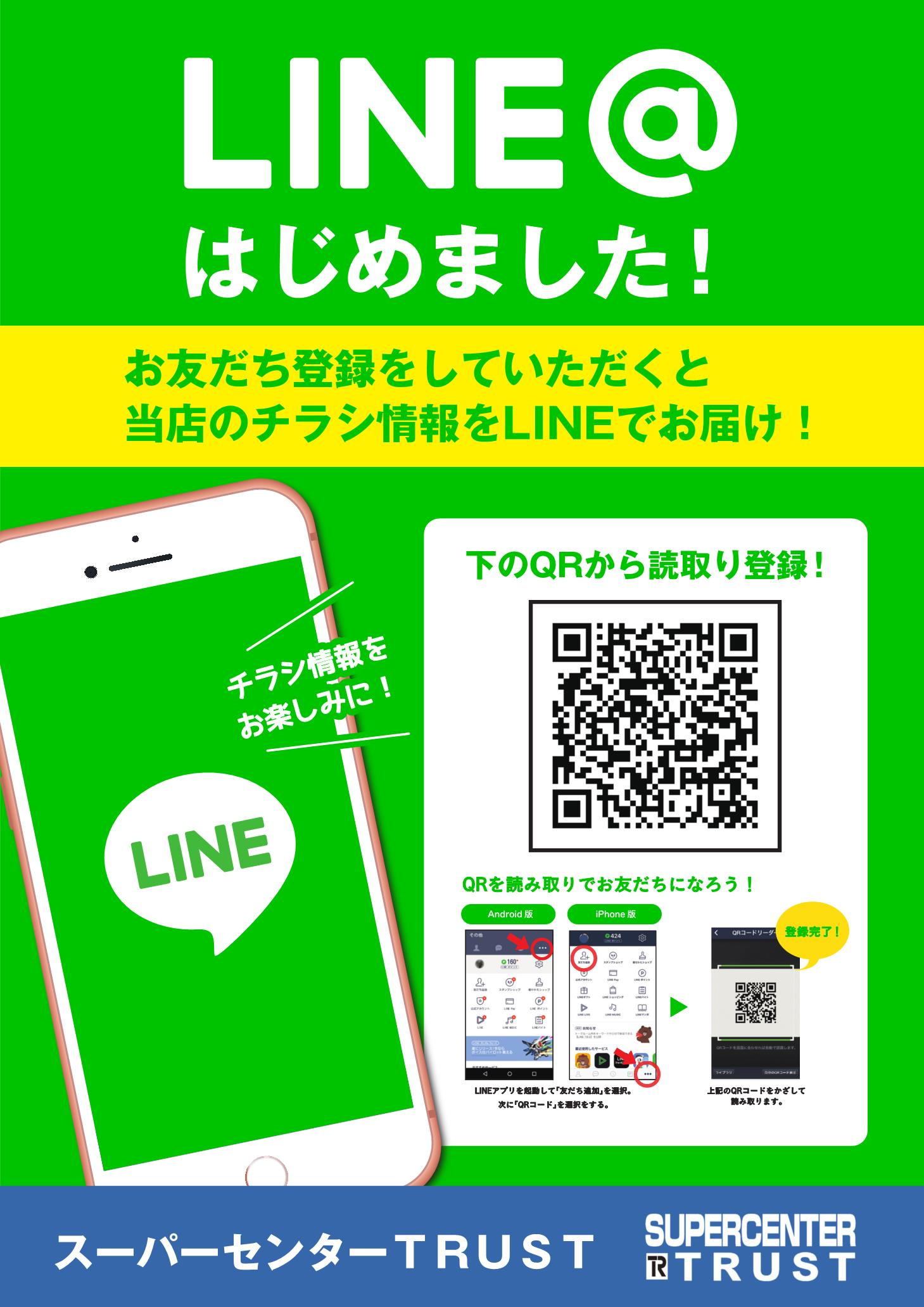 【トラスト雄物川店】LINE@始めました!!